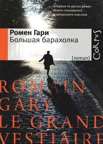Ромен Гари. Большая барахолка