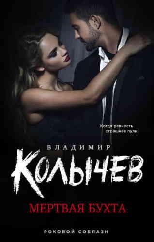 Владимир Колычев. Мертвая бухта