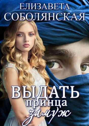 Елизавета Соболянская. Выдать принца замуж