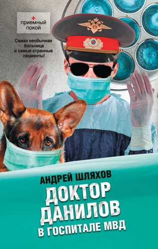 Андрей Шляхов. Доктор Данилов в госпитале МВД