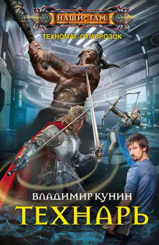 Владимир Кунин. Технарь
