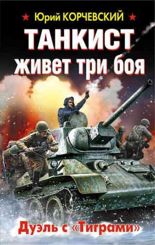 Юрий Корчевский. Танкист живет три боя. Дуэль с «Тиграми»
