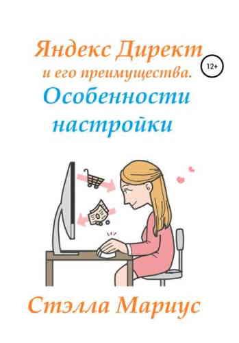 Стэлла Мариус. Яндекс Директ и его преимущества. Особенности настройки