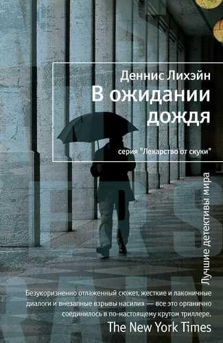 Деннис Лихэйн. В ожидании дождя
