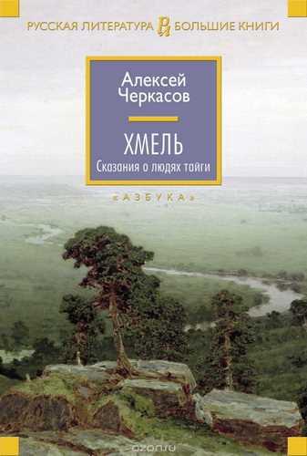 Алексей Черкасов. Сказания о людях тайги 1. Хмель