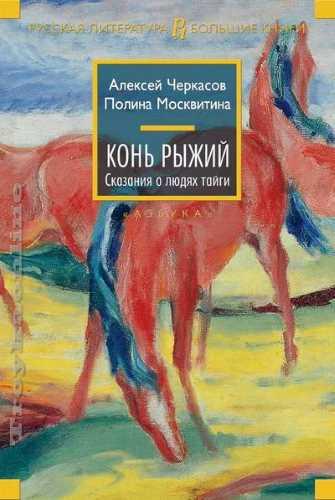 Алексей Черкасов, Полина Москвитина. Сказания о людях тайги 2. Конь рыжий
