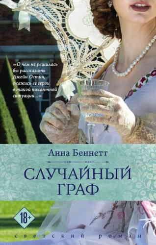 Анна Беннетт. Случайный граф