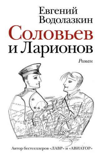 Евгений Водолазкин. Соловьев и Ларионов