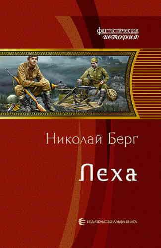 Николай Берг. Лёха