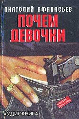 Анатолий Афанасьев. Почем девочки