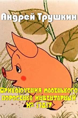 Андрей Трушкин. Приключения маленького поросенка инвентарный номер 17819
