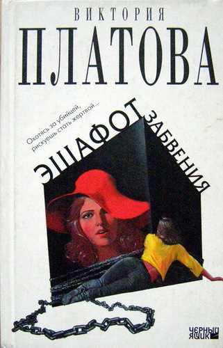 Виктория Платова. Эшафот забвения