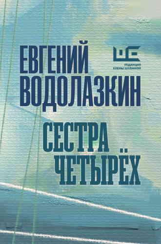 Евгений Водолазкин. Сестра четырех
