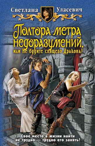 Светлана Уласевич. Полтора метра 1. Полтора метра недоразумений, или Не будите спящего Дракона