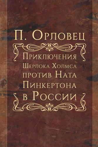 Павел Орловец. Приключения Шерлока Холмса против Ната Пинкертона