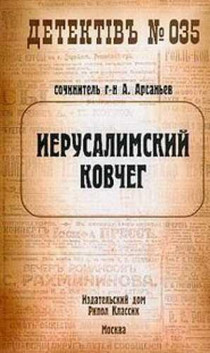 Александр Арсаньев. Иерусалимский ковчег