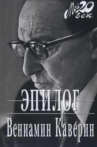Вениамин Каверин. Эпилог