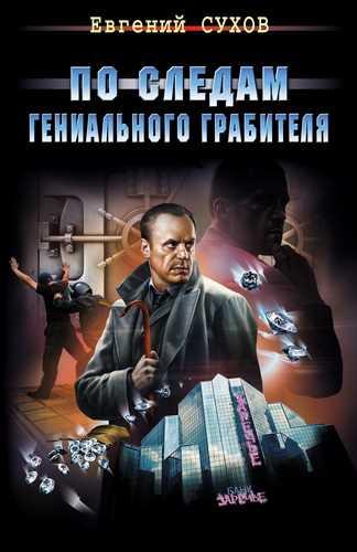 Евгений Сухов. По следам гениального грабителя