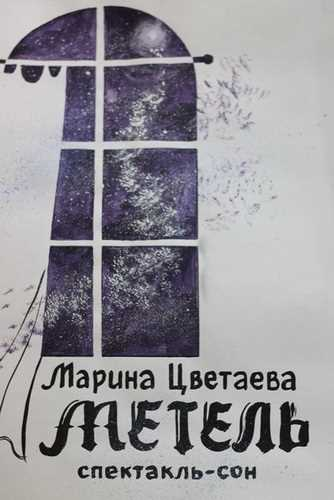 Марина Цветаева. Метель