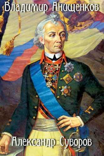 Владимир Анищенков. Александр Суворов