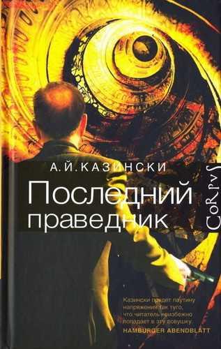 А. Й. Казински. Последний праведник