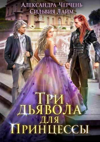 Александра Черчень, Сильвия Лайм. Три дьявола для принцессы