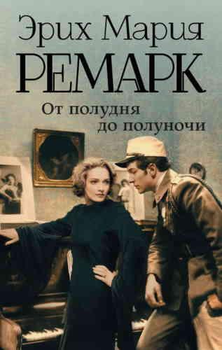 Эрих Мария Ремарк. От полудня до полуночи