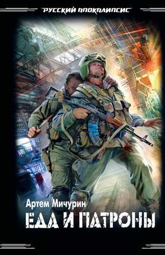 Артём Мичурин. Еда и патроны 1