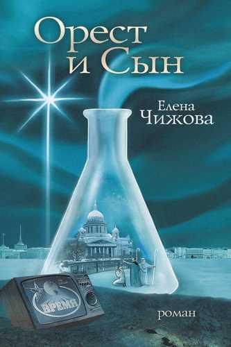 Елена Чижова. Орест и сын
