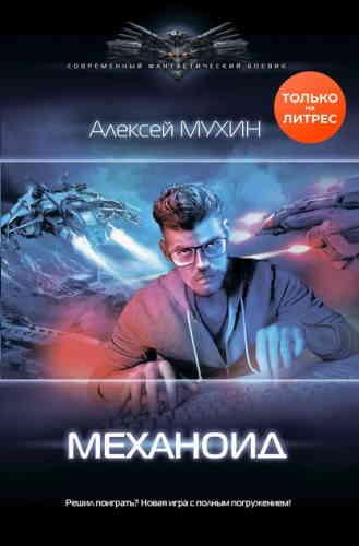 Алексей Мухин. Механоид