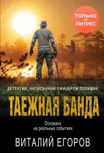 Виталий Егоров. Таежная банда