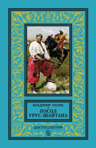 Владимир Малик. Тайный посол 1. Посол Урус-Шайтана