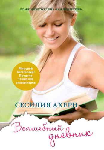 Сесилия Ахерн. Волшебный дневник