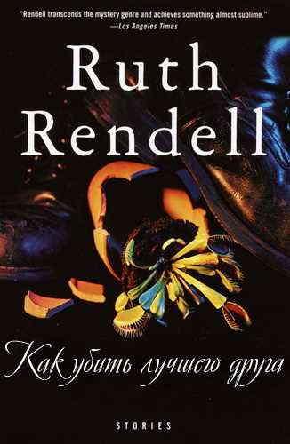Рут Ренделл. Как убить лучшего друга