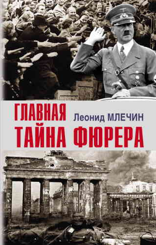Леонид Млечин. Главная тайна фюрера