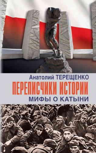 Анатолий Терещенко. Переписчики истории. Мифы о Катыни
