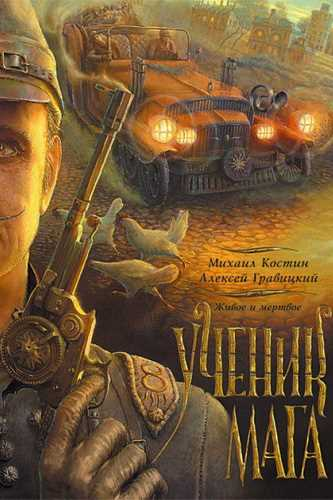 Алексей Гравицкий, Михаил Костин. Ученик мага