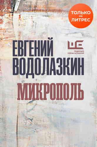 Евгений Водолазкин. Микрополь