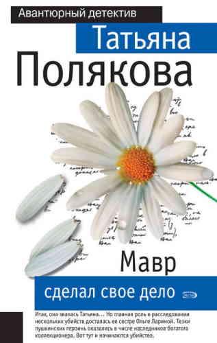 Татьяна Полякова. Мавр сделал свое дело