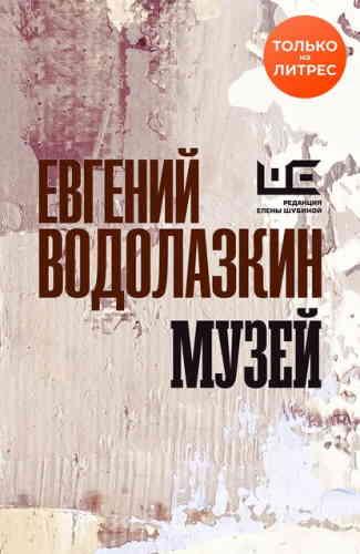 Евгений Водолазкин. Музей