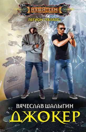 Вячеслав Шалыгин. Легион «Таласс» 1. Джокер