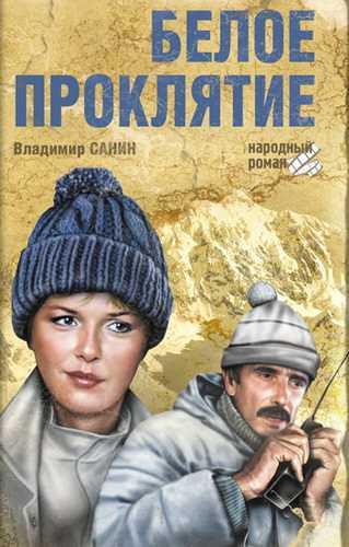 Владимир Санин. Белое проклятие