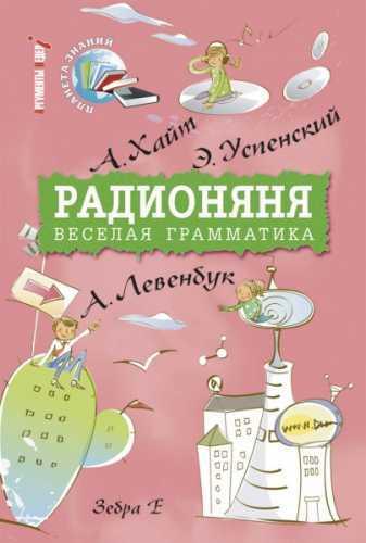 Аркадий Хайт, Эдуард Успенский, Лион Измайлов. Радионяня