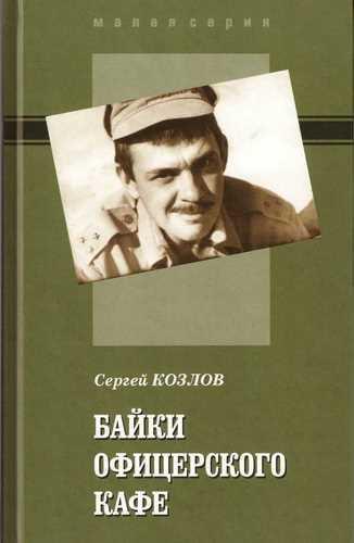 Сергей Козлов. Байки офицерского кафе 1