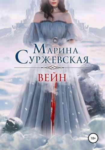 Марина Суржевская. Вейн
