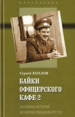 Сергей Козлов. Байки офицерского кафе 2