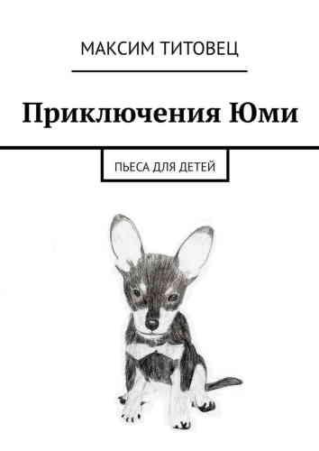 Максим Титовец. Приключения Юми