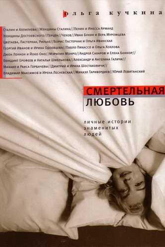 Ольга Кучкина. Смертельная любовь