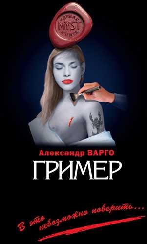 Александр Варго. Гример