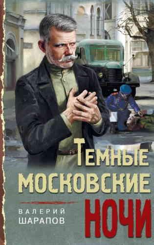 Валерий Шарапов. Темные московские ночи